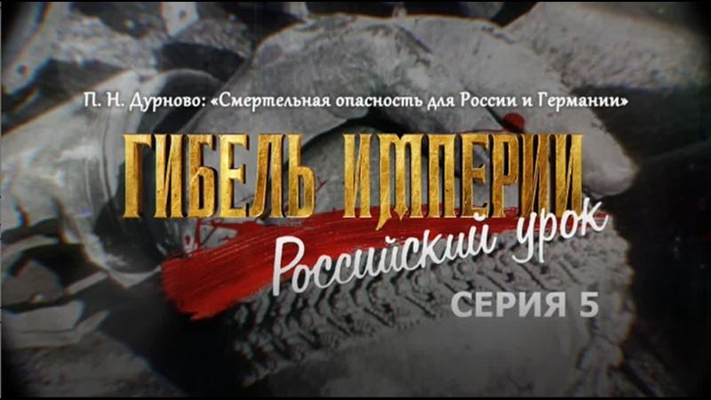 Фильм митрополита Тихона Шевкунова Гибель Империи Российский урок серия 5