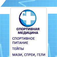 Атлетик Мед Спортивная Медицина Интернет Магазин