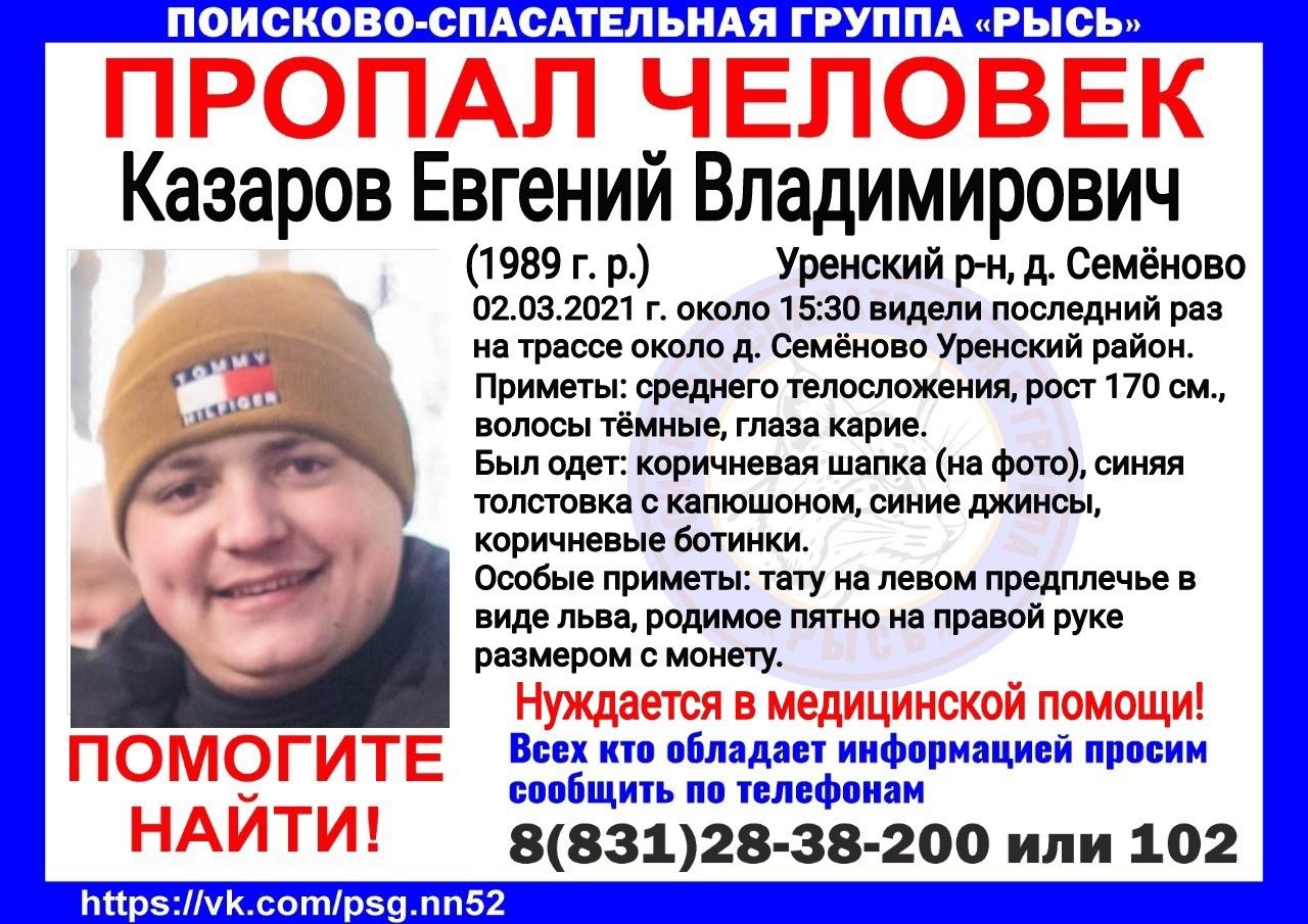 КазаровЕвгенийВладимирович