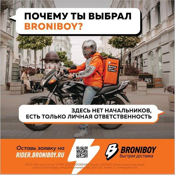 Курьер в BRONIBOY Привет, Екатеринбург! Заполняй анкету н...