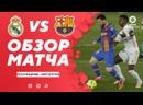 «Реал Мадрид» – «Барселона». Обзор матча 10.04.2021