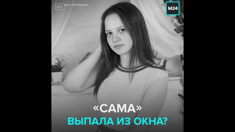 В Ленобласти 22 летняя девушка выпала из окна главный подозреваемый её парень Москва 24