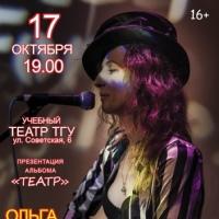 Арефьева -17 октября- в Тамбове с альбомом Театр
