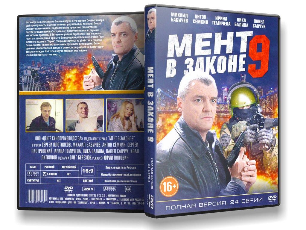 """Детективный сериал """"Мент в законе 9"""" (12 серий из 44)."""