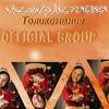 Толикомания OFFICIAL GROUP