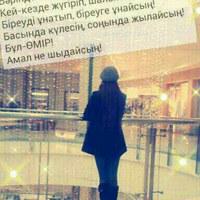 Фотография профиля Майры Тажибай ВКонтакте