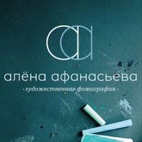 Фото профиля Алены Афанасьевой
