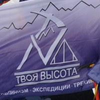 Логотип «Твоя Высота». Путешествуй в команде!
