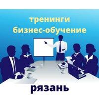 Логотип Тренинги, обучение, бизнес-курсы в Рязани