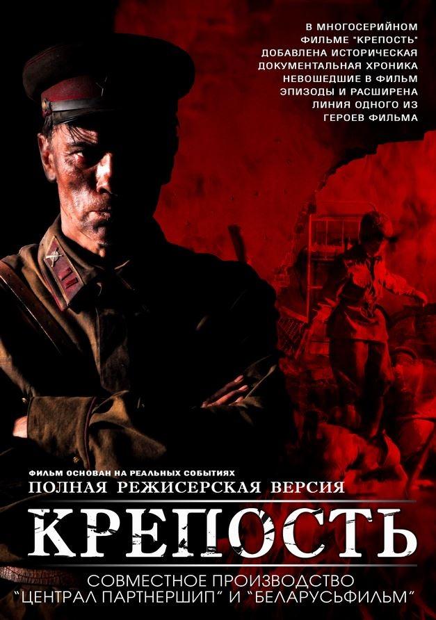 Военная драма «Брестская крепость» (2010) HD