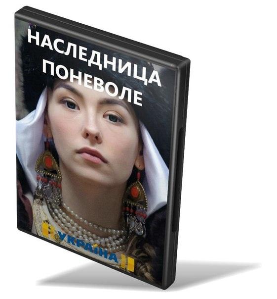 """Приключенческая мелодрама """"Наследница поневоле"""" (8 серий)."""