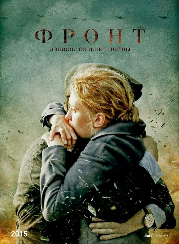 "Драма ""Фронт"" (2019) 4 серия"