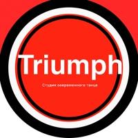 """Логотип Студия современного танца """"Триумф"""" г.Тюмень"""