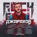 Джарахов Эльдар      32
