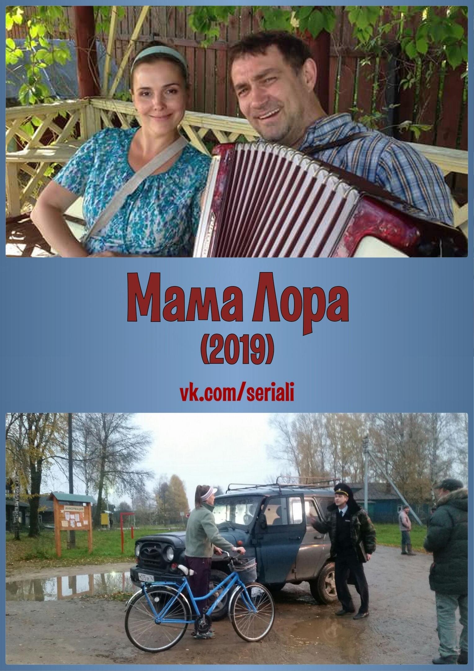 Мелодрама «Maмa Лopa» (2019) 1-4 серия из 16