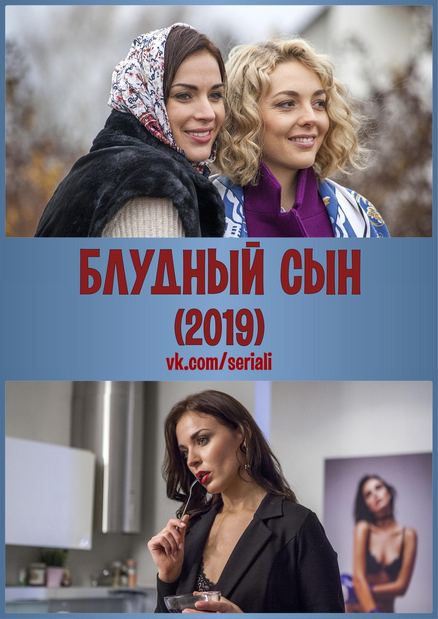 Мелодрама «Блyдный сын» (2019) 4-6 серия из 6