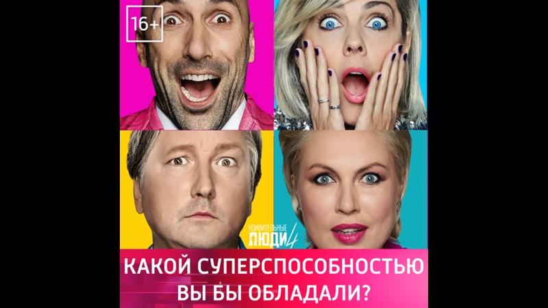Какой суперспособностью хотели бы обладать звёздные гости шоу «Удивительные люди» — Россия 1