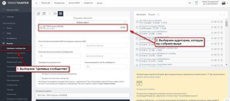 Кейс: Как продвигать автосервис ВКонтакте. Пошаговый алгоритм, изображение №29