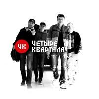 Логотип Четыре Квартала/Рен Натфуллин