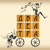 "Логотип Творческое объединение ""Два Театра"""
