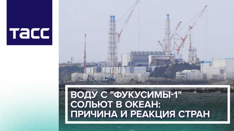 Воду с Фукусимы 1 сольют в океан причина и реакция стран