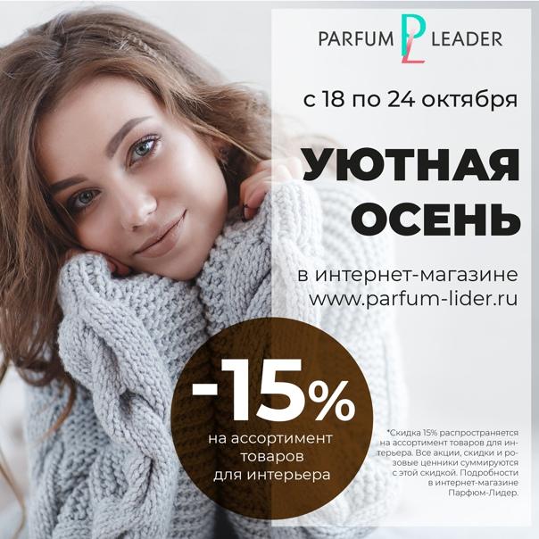 🍂С 18 по 24 Октября в интернет-магазине Парфюм-Лид...