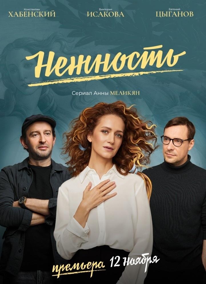 Драма «Heжнocть» (2018 - 2020) 1-11 серия из 11 HD