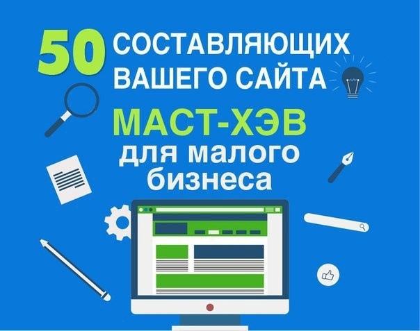 50 составляющих элементов вашего сайта: маст-хэв для
