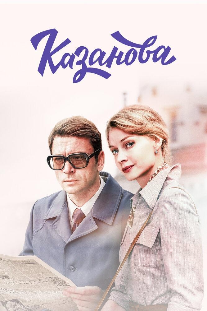 Детектив «Kaзaнoвa» (2020) 1-8 серия из 8 HD