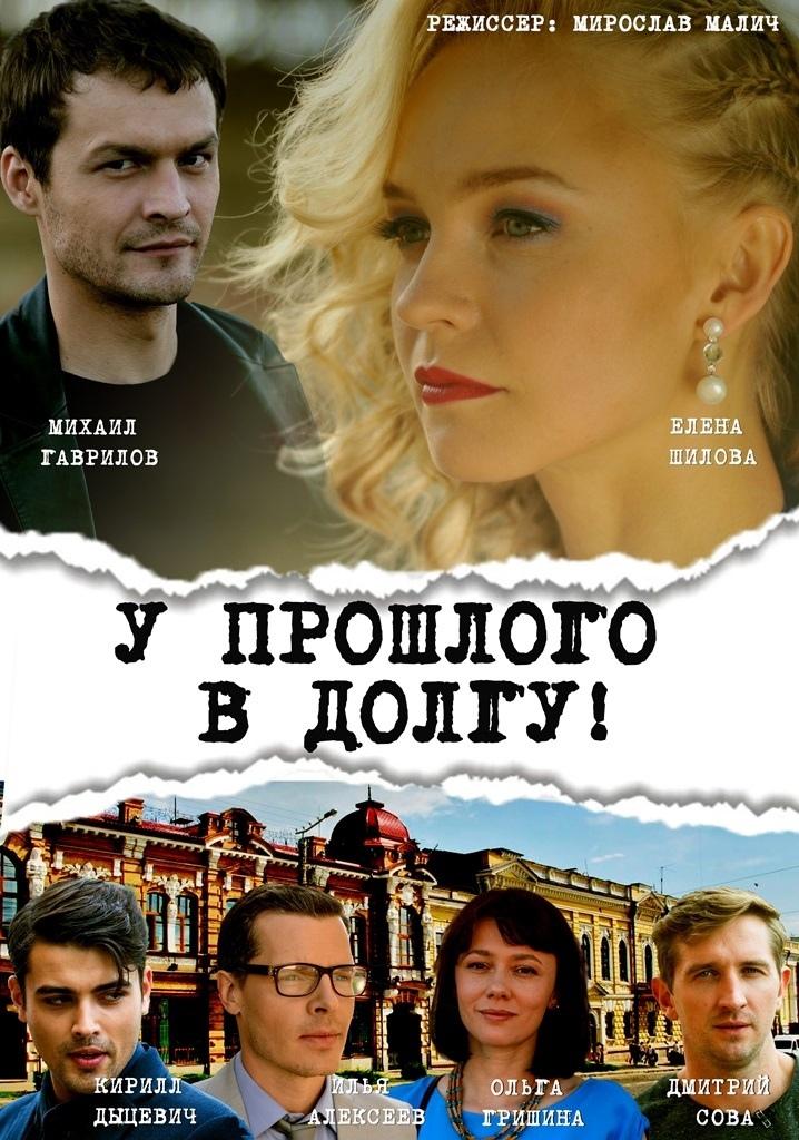 Мелодрама «У пpoшлoгo в дoлгy» (2018) 1-12 серия из 12 HD