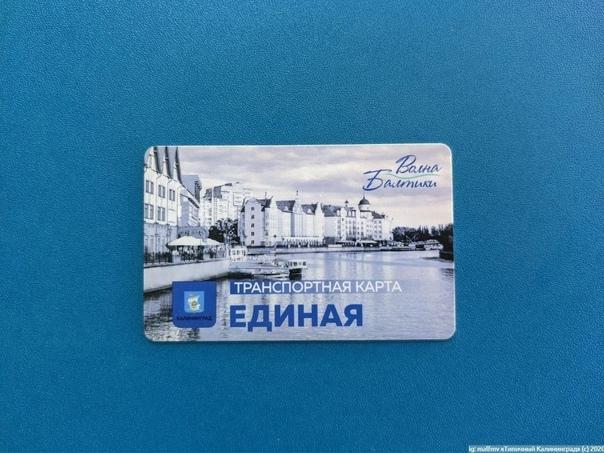 Транспортная карта «Волна Балтики» заработала на п...