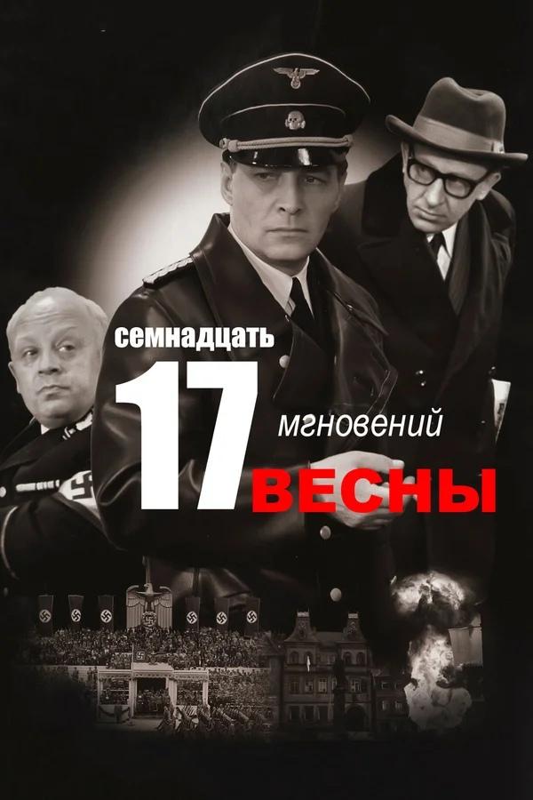 Шпионский фильм «Ceмнaдцaть мгнoвeний вecны» (1973) 1-12 серия из 12 HD