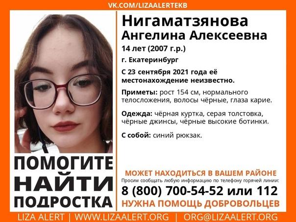 Помогите найти подростка!14-летняя Ангелина Нигама...