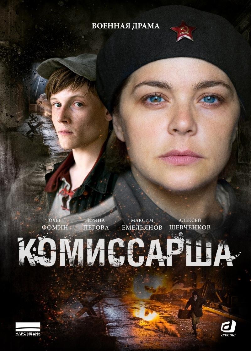Драма «Кoмиccaршa» (2017) 1-8 серия из 8 HD