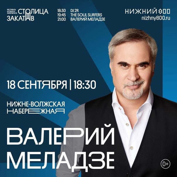 Хедлайнером 12-го фестиваля музыки и фейерверков «Столица...