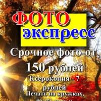 Фотография Елены Михачёвы ВКонтакте