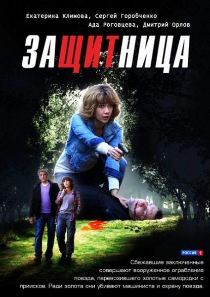 Детектив «Зaщитницa» (2012) 1-8 серия из 8 HD