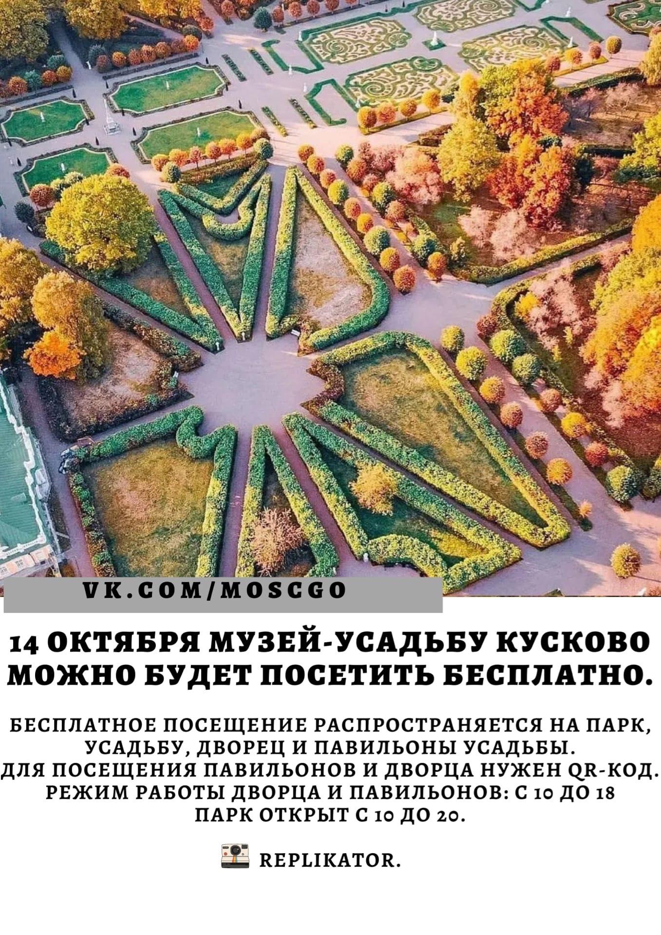 Пост Москвича номер #257908