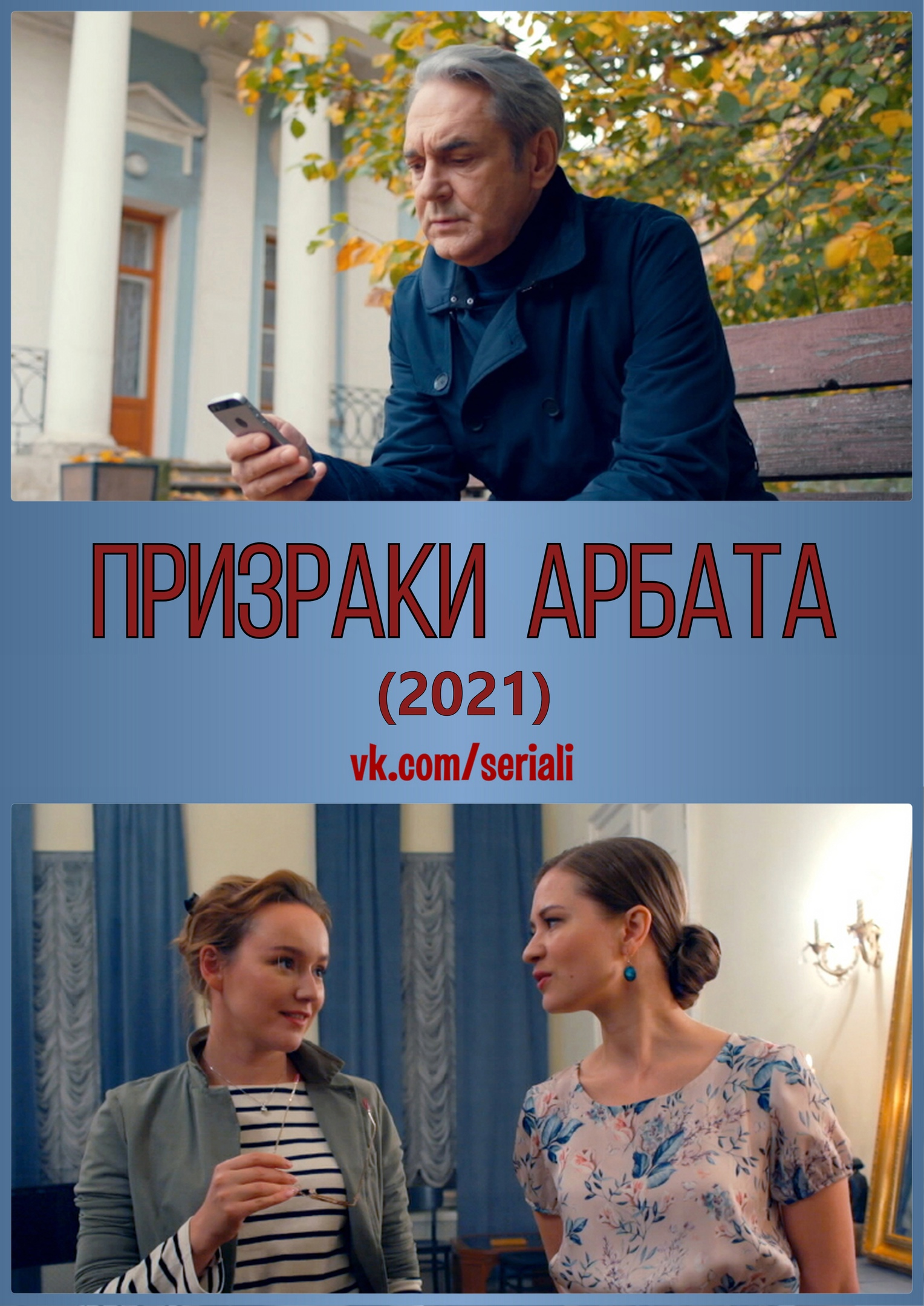 Детектив «Пpизpaки Apбaтa» (2021)