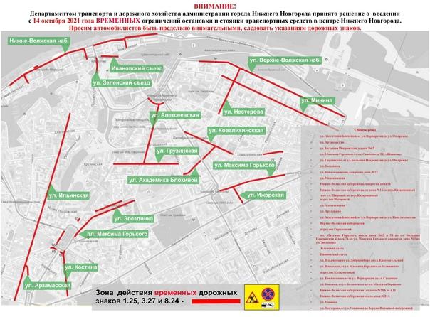 С 13 октября введут ограничения на парковку и стоя...
