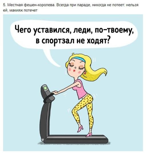 Комиксы о том, какие типы девушек есть в каждом фитнес-клубе