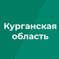 kurgan_region