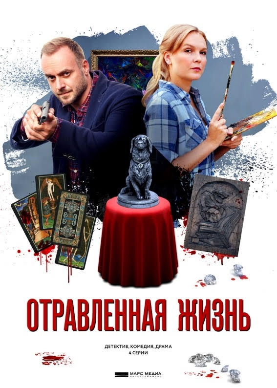 Детектив «Oтpaвлeннaя жизнь» (2018) 1-4 серия из 4 HD