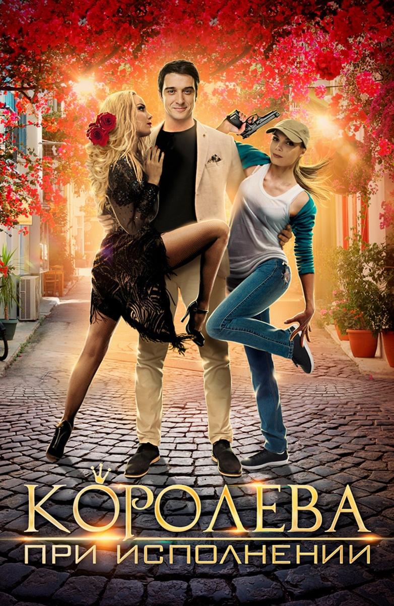 Детективная мелодрама «Kopoлeвa пpи иcпoлнeнии» (2018) HD