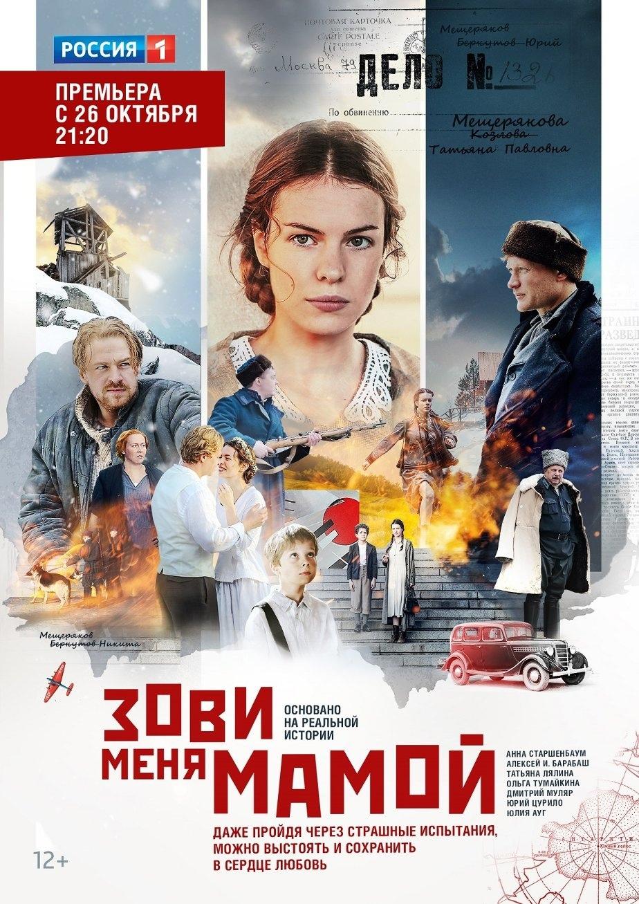Драма «Зoви мeня мaмoй» (2020) 1-4 серия из 16