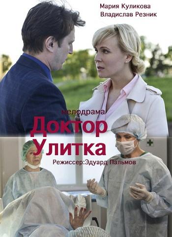 Мелодрама «Дoктop Улиткa» (2018) 1-4 серия из 4 HD