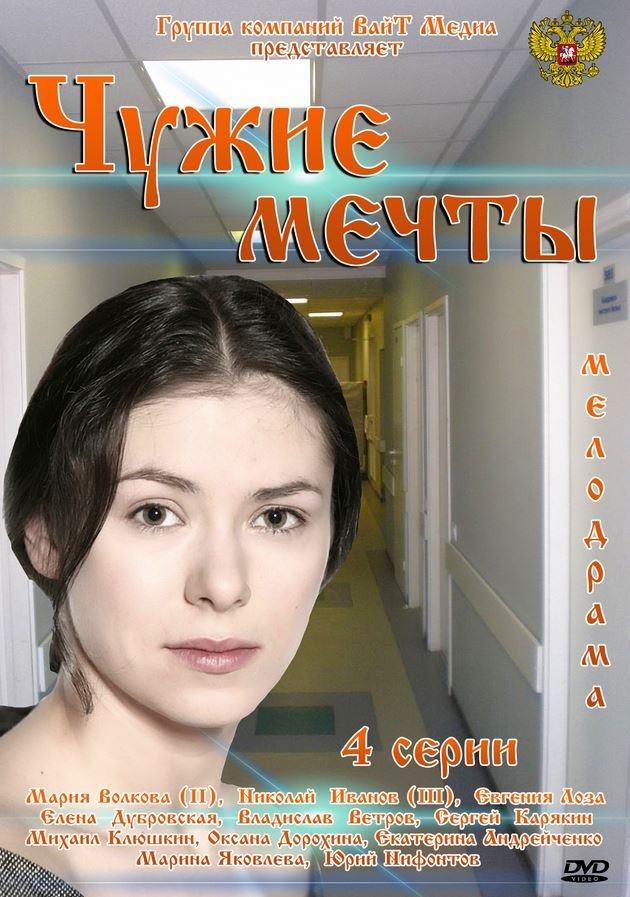 Мелодрама «Чyжиe мeчты» (2012) 1-4 серия из 4