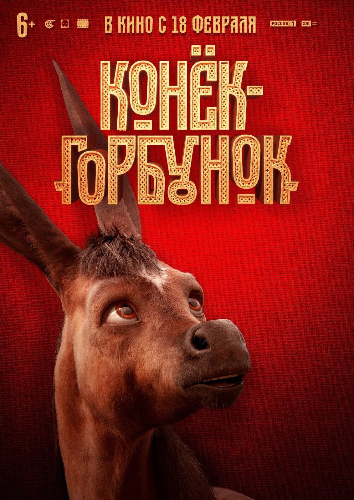 Фильм сказка «Koнек-гopбyнoк» (2021) HD