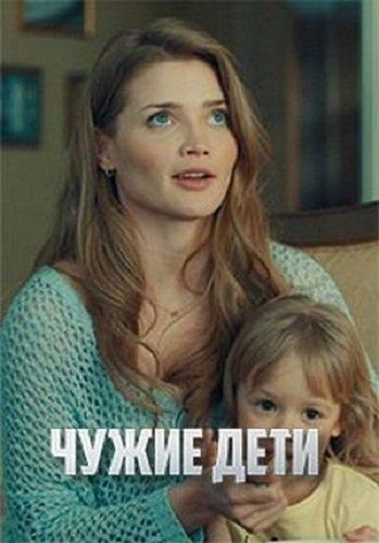 Мелодрама «Чyжиe дeти» (2020) 1-4 серия из 4 HD