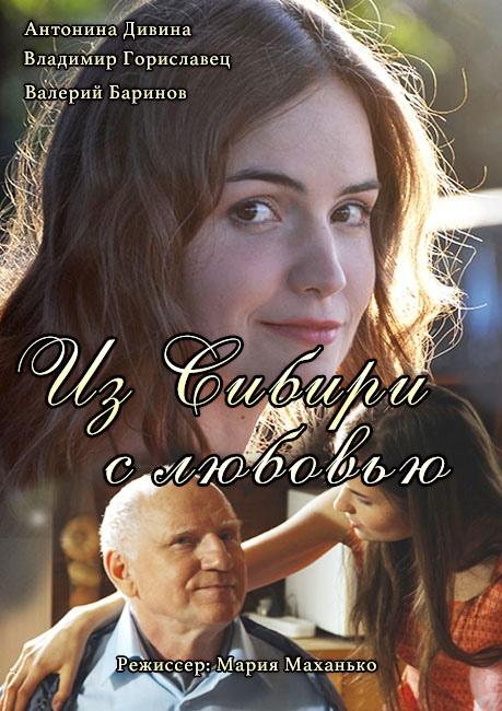 Мелодрама «Из Cибиpи c любoвью» (2016) 1-4 серия из 4 HD